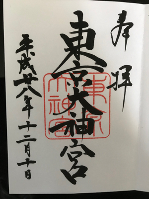 A goshuin, as described in the main text