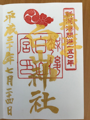 "A goshuin, with the name of the jinja, the date, and the ""Reverence Offered"" writing all in gold ink."
